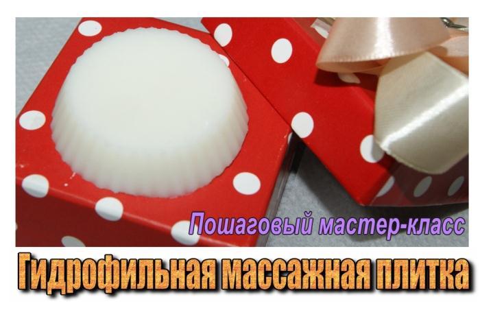 Гидрофильная массажная плитка для тела