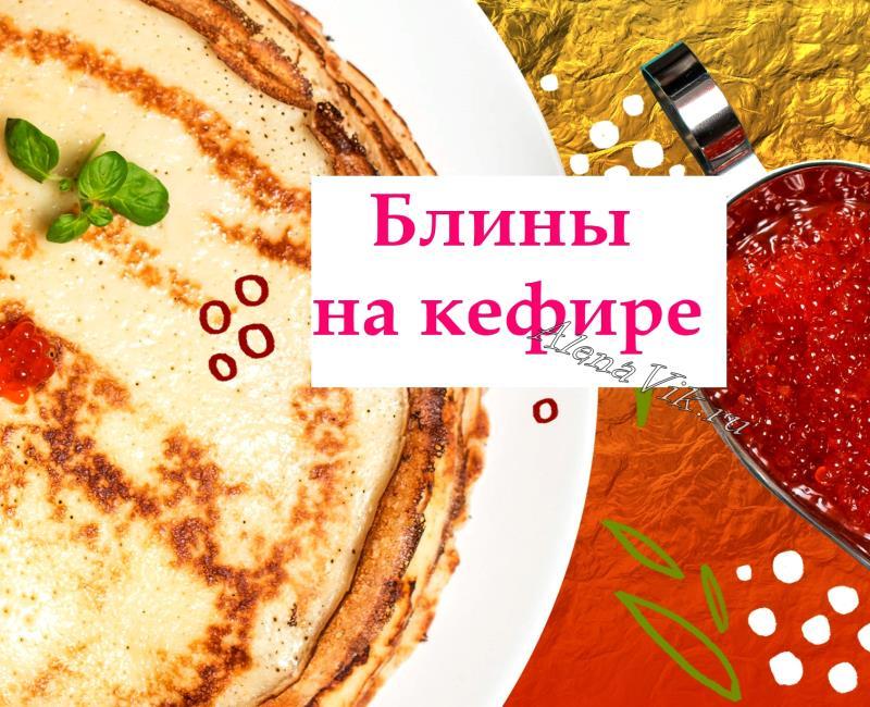 Блины на кефире – тонкие с дырочками, простые и вкусные рецепты с фото