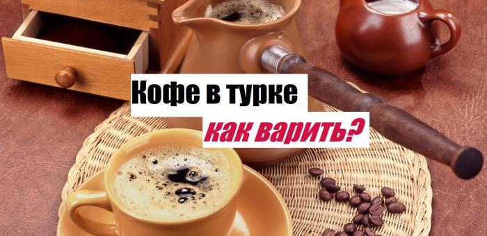 Как правильно варить кофе в турке: вкусные рецепты для плиты