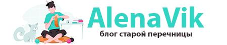 АленаВик — рецепты и здоровье, блог старой перечницы