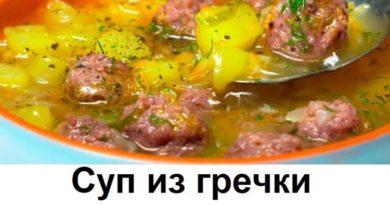 Гречневый суп: пошаговые рецепты супа с гречкой